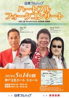 ハートフルコンサート_2016.jpg