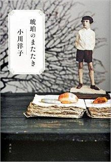 小川洋子3.jpg