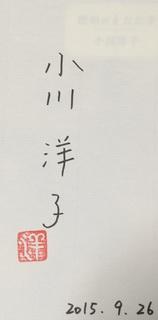 小川洋子2.jpg