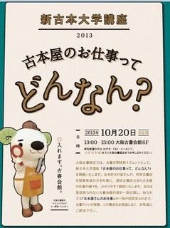 kosho_20131020.jpg